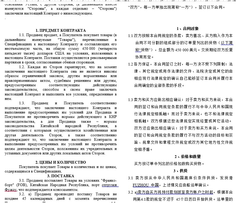 Example of Russian – Chinese contract
