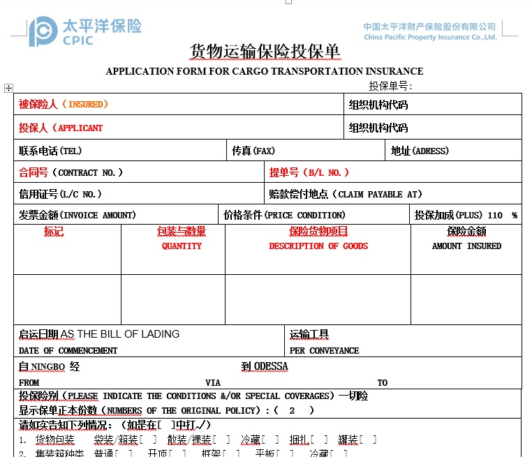 Example of insurance form