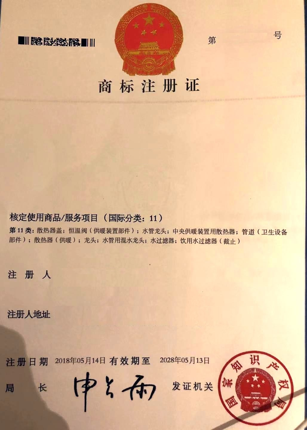 Registration of a trademark in the PRC